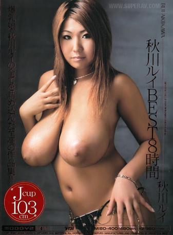 Busty Rui Akikawa 71